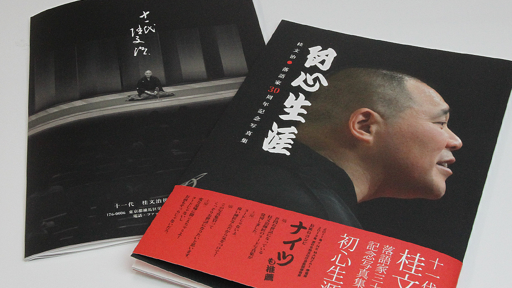 桂文治師匠落語家30周年記念写真集